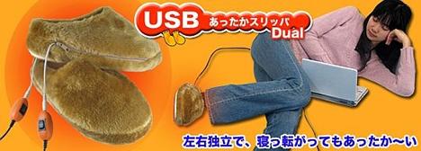 usb-slippers