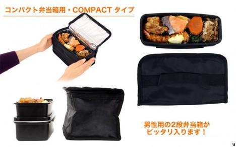 Sac-repas alimenté par USB de Thanko