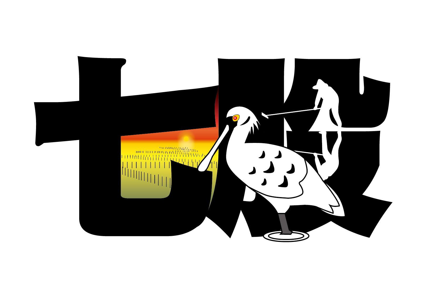 南島語族~蘭嶼 | 王光華 | AWRD アワード