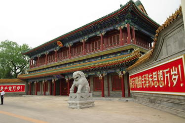 Formal entrance to Zhongnanhai, the seat of China
