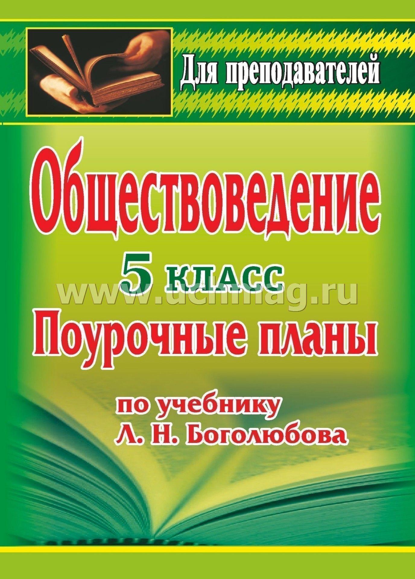 Списывай.ру по истории 5 класс годер рабочая тетрадь 1 часть