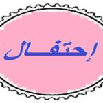 أبرشية طرابلس