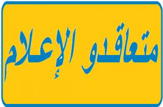 متعاقدو الاعلام : نعول على حكمة بري وعدالته لحل قضيتنا