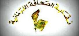عطلة الصحافة في عيد التحرير والمقاومة