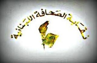 نقابة الصحافة تذكر بموعد انتخابات المجلس الجديد