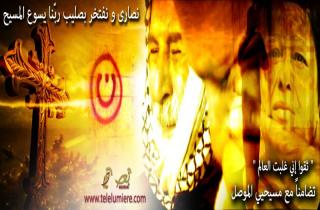 """""""تيلي لوميار"""" اطلقت حملة تضامنية مع مسيحيي الموصل"""