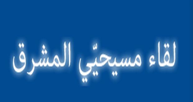 """""""لقاء مسيحيي المشرق"""" لتحريم تكفير الآخر وكشف مصير المطرانين يازجي وإبرهيم"""