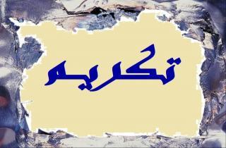 """تكريم غسان سلامة """"الشخصية الثقافية"""" في افتتاح معرض الشارقة للكتاب"""