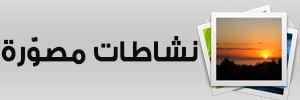 يوم سياحي وتراثي في كسروان بين اللبنانيين المقيمين والمنتشرين