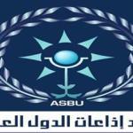 إتحاد الإذاعات العربية