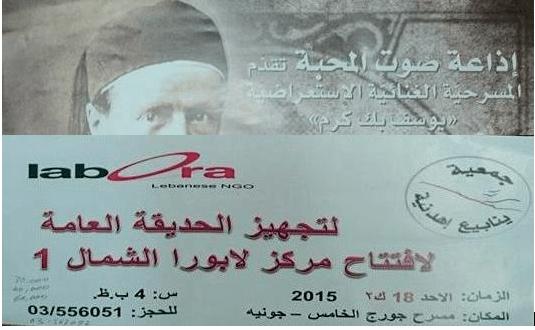 """""""يوسف بيك كرم أيامك يا بطل"""" دعماً للابورا من أجل إفتتاح مكتبها في منطقة الشمال"""