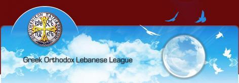 هيئة إدارية جديدة للرابطة اللبنانية للروم الأرثوذكس