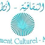 الحركة الثقافية - أنطلياس