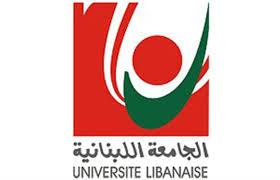 برنامج امتحانات الدخول الى كلية العلوم الإقتصادية وإدارة الأعمال الجامعة اللبنانية