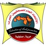 اتّحاد الصحفيين العرب