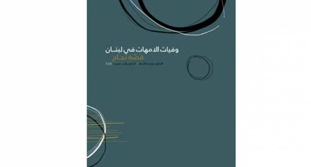 """تراجع """"وفيات الأمهات في لبنان"""": كتاب يروي قصة نجاح الرعاية الصحية"""