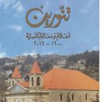 """الأب يوحنّا مراد يوقّع غداً كتابه الأوّل """"تنّورين أعلامٌ ومعالم كنسيّة 1600-2016"""""""