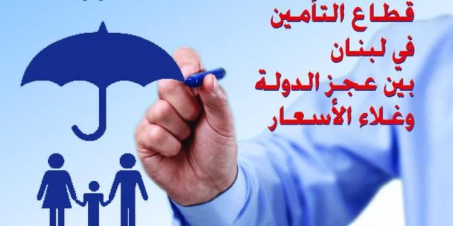 """مجلّة """"أورا"""" العدد الخامس: قطاع التأمين في لبنان بين عجز الدولة وغلاء الأسعار، و""""لجنة التربية والتوجيه"""" في """"لابورا"""" توظّف الرأسمال البشري لتوجيه الطلاب نحو اختصاصات سوق العمل"""