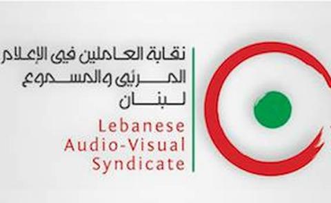 العاملون في الإعلام استنكروا الاعتداء على فريق تلفزيون لبنان