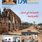 """مجلّة """"أورا"""" العدد السادس: السياحة في لبنان...ارقام واعدة و""""لابورا"""" تسلّم الرئيس عون مشروعها الاصلاحي"""
