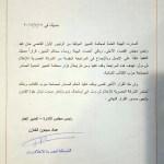 قرار محكمة التمييز: الشركة العصرية للإعلام ش.م.ل. ستستمر في إستعمال إسم وشعار صوت لبنان