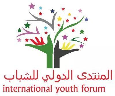 المنتدى الدولي للشباب: اوقفوا القتل المجاني