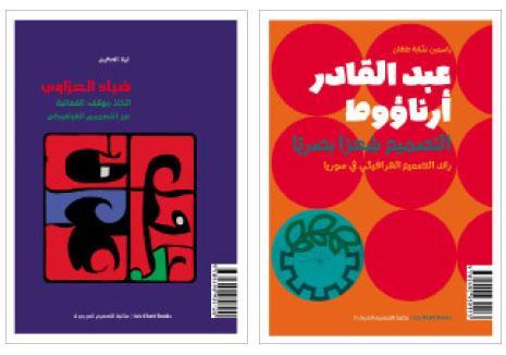 ياسمين نشابة ولينا الحكيم توثّقان روّاد التصميم العربي