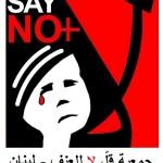 جمعية قل لا للعنف منحت الجائزة العربية للانجاز والابداع الشبابي للفنانة فاطمة سامي