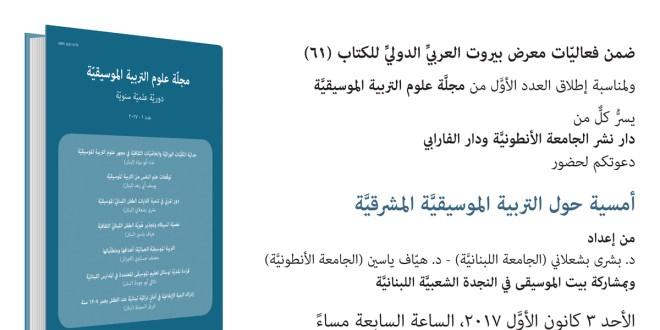 إطلاق العدد الأوَّل من مجلَّة علوم التربية الموسيقيَّة ضمن فعاليّات معرض بيروت العربيِّ الدوليِّ للكتاب