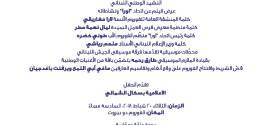 """برعاية دولة رئيس مجلس الوزراء السيد سعد الحريري معرض """"فوروم الفرص والطاقات"""" يفتح أبوابه الثلاثاء 20 شباط السادسة مساءً في الفوروم دو بيروت"""