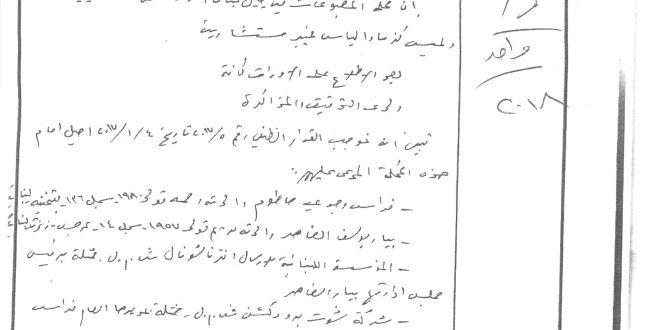 محكمة المطبوعات في جبل لبنان تنصف الأخت باسكال خضره وتدين كل من حاطوم وغصين وبرجاوي