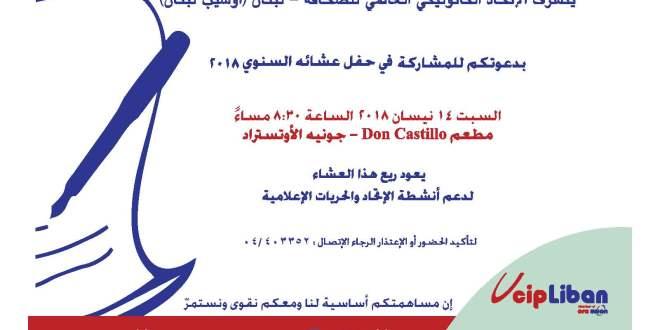 أوسيب لبنان يحتفل بعشائه السنوي الثامن عشر مساء السبت 14 نيسان