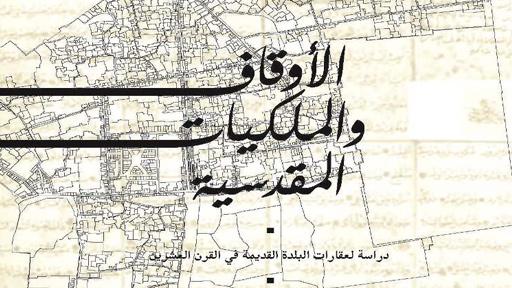 صدور كتاب الأوقاف والملكيّات المقدسيّة: دراسة لعقارات البلدة القديمة في القرن الـ20