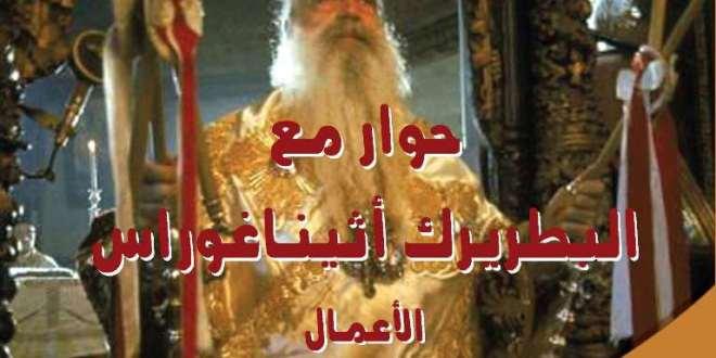 كتاب لتعاونية النور الارثوذكسية عن البطريرك اثيناغوراس الحياة والأقوال