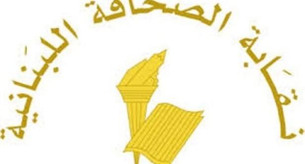 الجمعية العمومية لنقابة محرري الصحافة لم تنعقد والموعد الجديد 29 ت2 الحالي