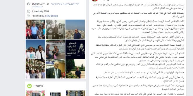 القاضي نبيل صاري ينوّه بدور لابورا في تحقيق النجاح بامتحانات كتاب العدل