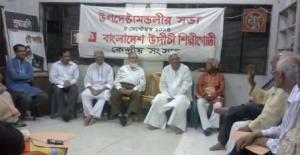 Udichi Advisory Meeting
