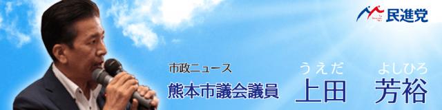 熊本市議 上田よしひろ 市政ニュース