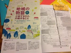 地域の物語2014