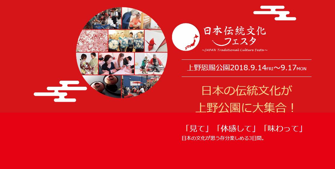 「見て」「体感して」「味わって」日本の文化が思う存分楽しめる3日間。第7回日本伝統フェスタ
