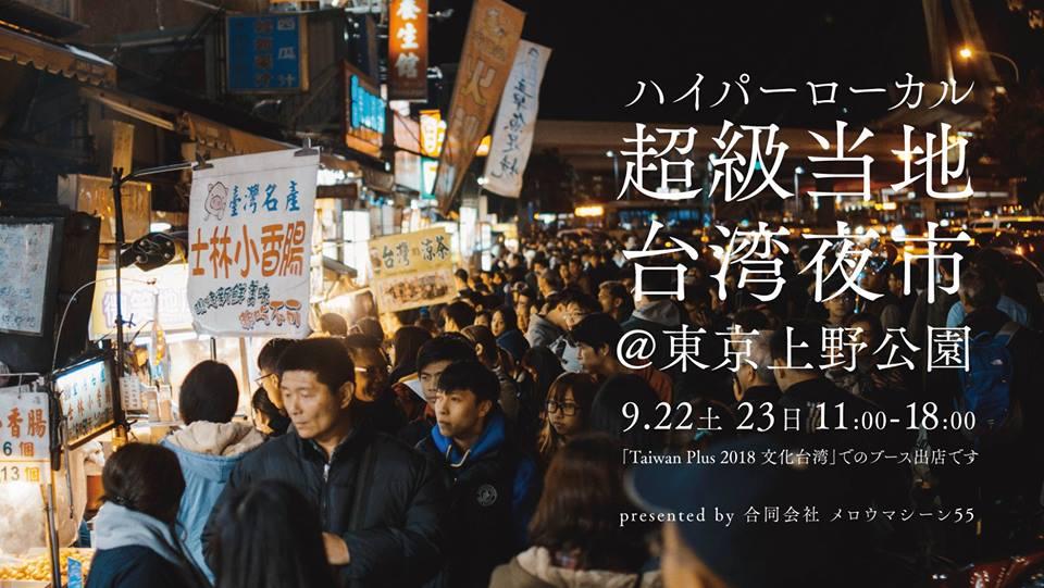 超級当地(ハイパーローカル)台湾夜市