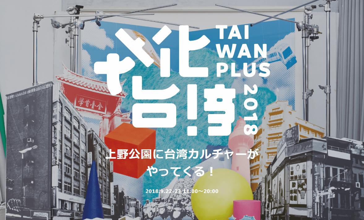 上野公園に台湾カルチャーがやってくる!Taiwan Plus 2018 文化台湾