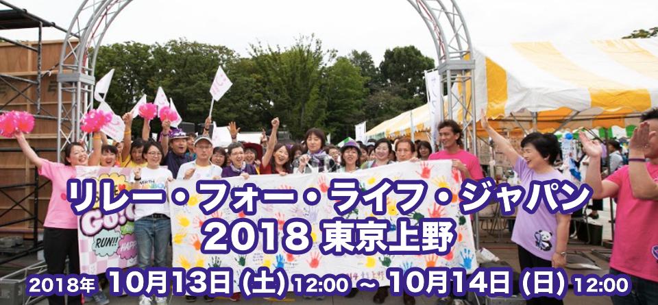 リレー・フォー・ライフ・ジャパン2018東京上野