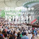 第8回パンダ音楽祭