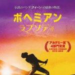第2回江戸まちたいとう芸楽祭オープニングイベント!野外上映「ボヘミアン・ラプソディ」