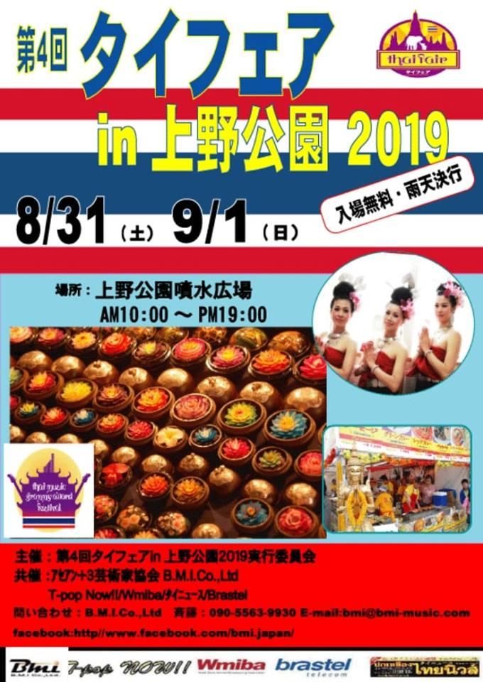 第4回タイフェア in 上野公園2019