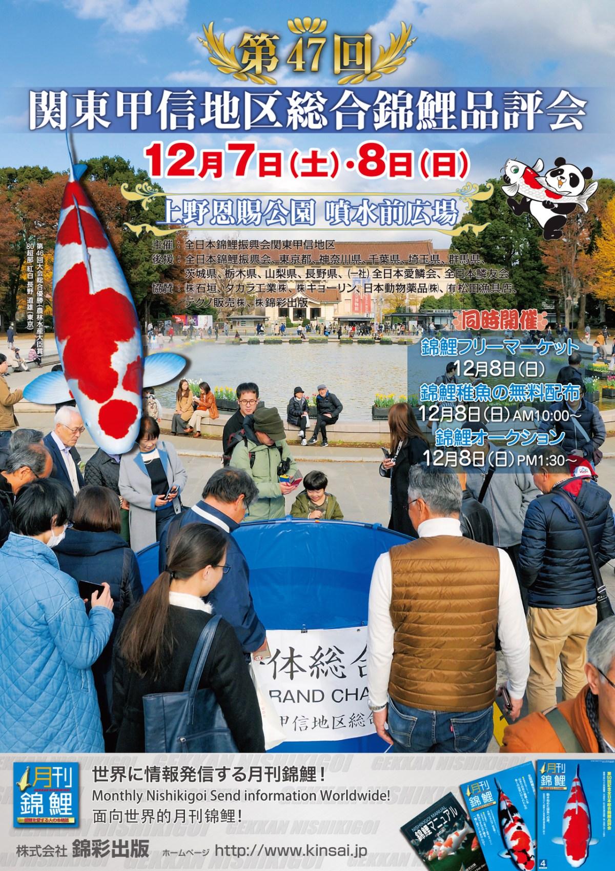 第47回記念関東甲信地区総合錦鯉品評会