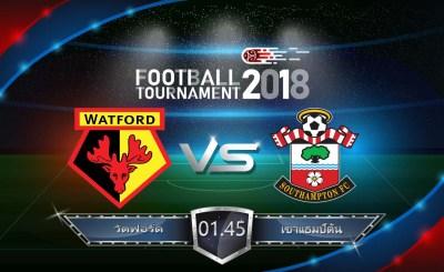 วิเคราะห์ฟุตบอล พรีเมียร์ลีกอังกฤษ : วัตฟอร์ด vs เซาแธมป์ตัน