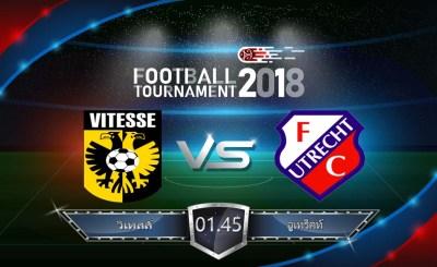 วิเคราะห์ฟุตบอล เอเรอดีวีซี เนเธอร์แลนด์ : วิเทสส์ vs อูเทร็คท์