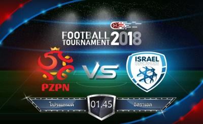 วิเคราะห์ฟุตบอล ยูโร 2020 รอบคัดเลือก : โปแลนด์ VS อิสราเอล